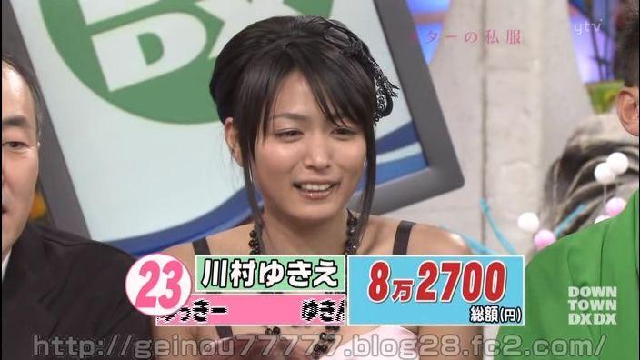 総額8万2,700円。 川村ゆきえの私服とは