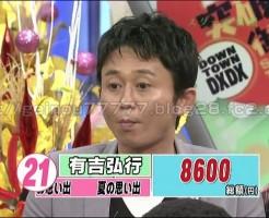 20081009_01_017