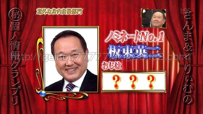 板東英二の意外な身内「東京オリンピック組織委員会会長のおじ」とは