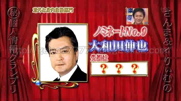 大和田伸也の意外な身内「銀行を創設した先祖」とは