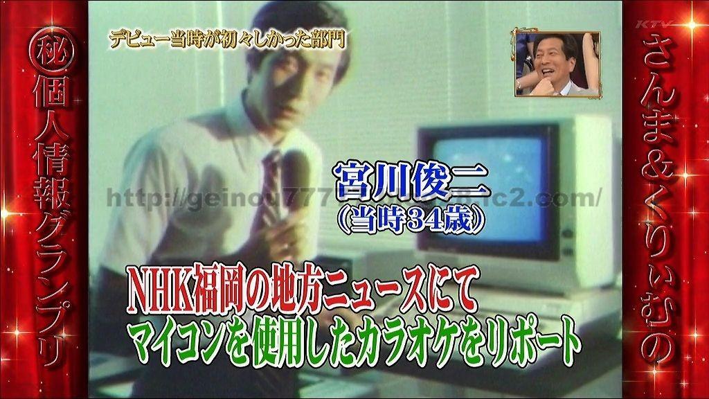当時34歳!宮川俊二のデビュー当時とは