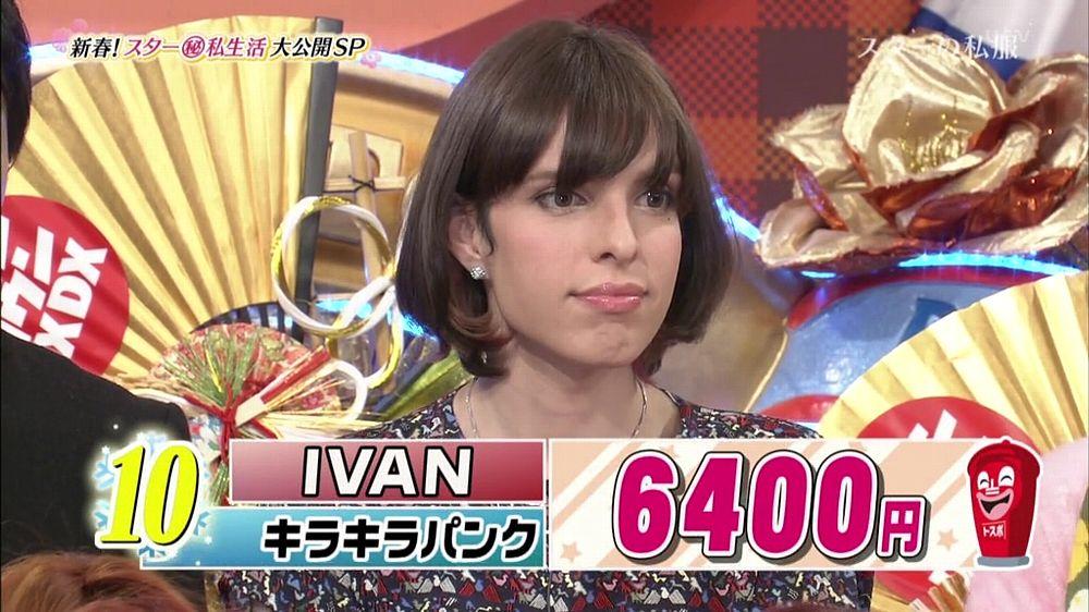 総額6,400円。IVANの私服とは