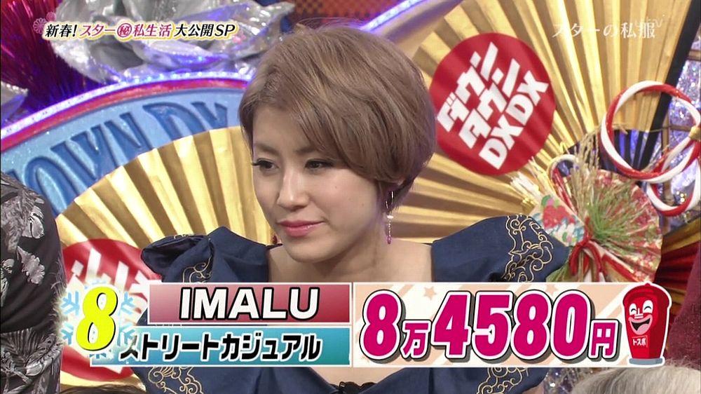総額8万4,580円。IMALUの私服とは