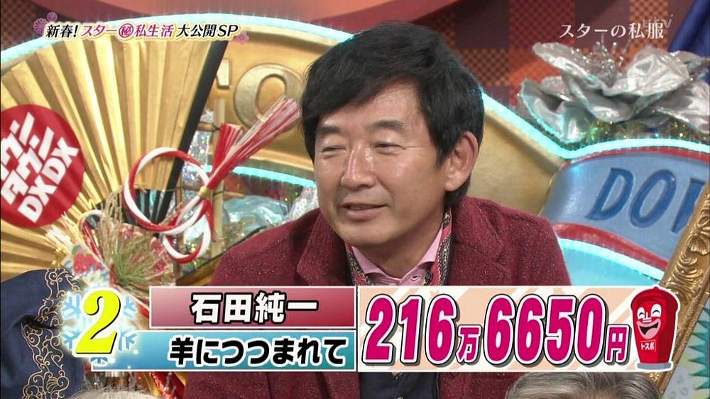 石田純一愛用 71万円のクエルボイソブリノスの腕時計。総額216万6,650円。石田純一の私服とは