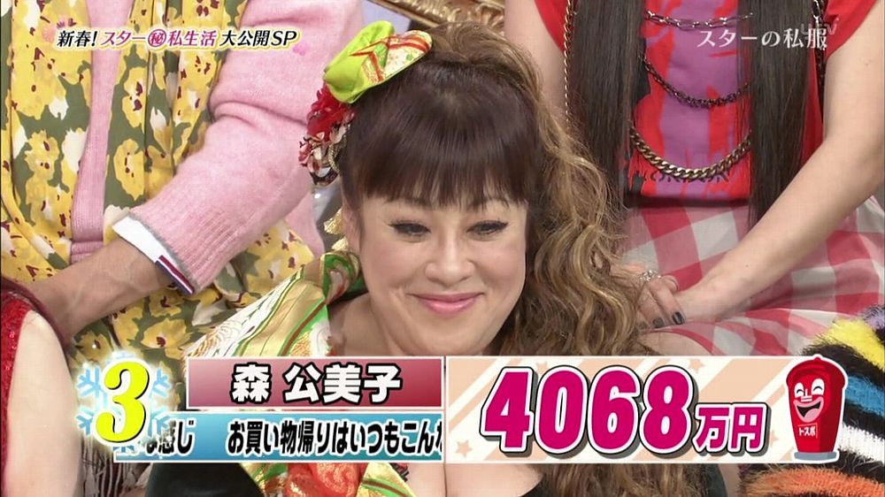 森公美子愛用 420万円のカルティエの腕時計。総額4068万円。森公美子の私服とは